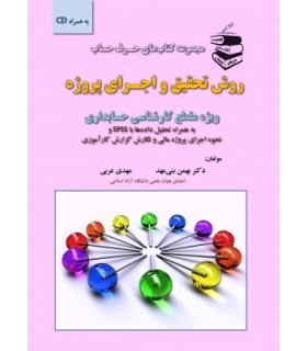 کتاب روش تحقیق و اجرای پروژه