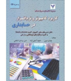کتاب کاربرد کامپیوتر و نرم افزار در حسابداری