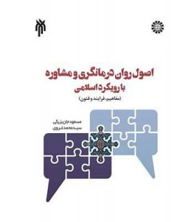 کتاب اصول روان درمانگری و مشاوره با رویکرد اسلامی