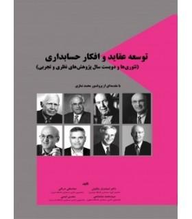 کتاب توسعه عقاید و افکار حسابداری