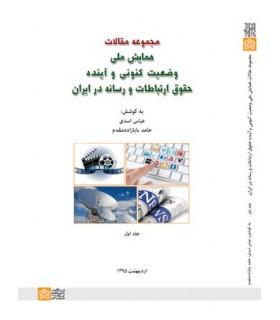کتاب مجموعه مقالان همایش ملی وضعیت کنونی و آینده حقوق ارتباطات و رسانه در ایران جلد اول