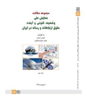 مجموعه مقالان همایش ملی وضعیت کنونی و آینده حقوق ارتباطات و رسانه در ایران جلد دوم