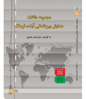 کتاب مجموعه مقالات همایش بین المللی آینده فرهنگ