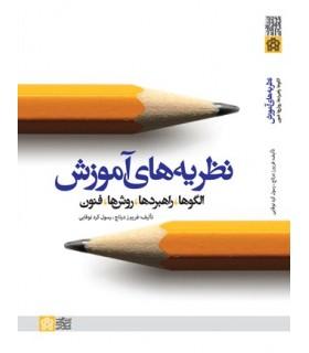کتاب نظریه های آموزش الگو ها راهبرد ها روش ها فنون