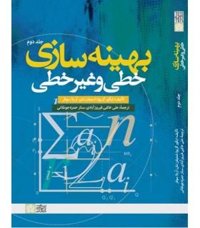 کتاب بهینه سازی خطی و غیر خطی جلد دوم