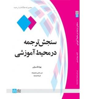 کتاب سنجش در محیط آموزشی
