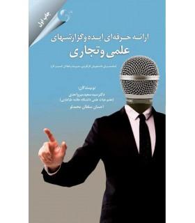 کتاب ارائه حرفه ای ایده و گزارش های علمی و تجاری