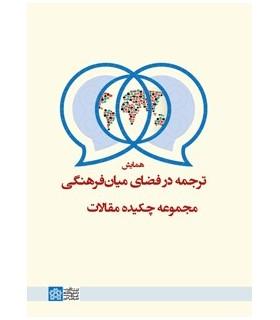 کتاب همایش ترجمه در فضای میان فرهنگی مجموعه چکیده مقالات