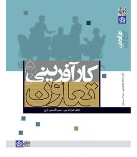 کتاب کار آفرینی و تعاون