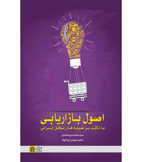 کتاب اصول بازاریابی با تاکید بر نمونه های موفق ایرانی