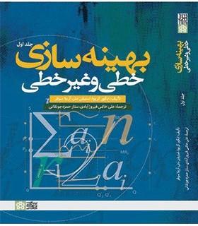 کتاب بهینه سازی خطی و غیر خطی