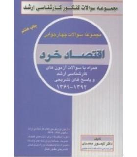 کتاب مجموعه سوالات چهارجوابی اقتصاد خرد