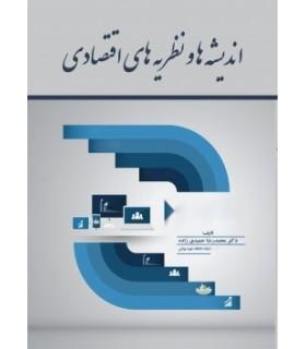 کتاب اندیشه ها و نظریه های اقتصادی