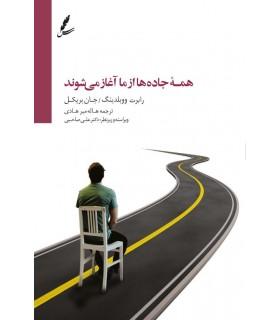 کتاب همه جاده ها از ما آغاز می شوند