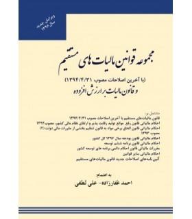 کتاب مجموعه قوانین مالیات های مستقیم