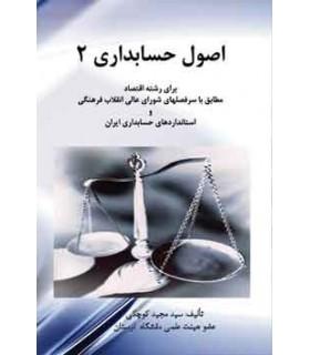 کتاب اصول حسابداری 2 برای رشته اقتصاد