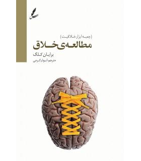 کتاب مطالعه خلاق