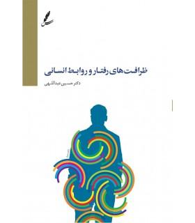 کتاب ظرافت های رفتار و روابط انسانی