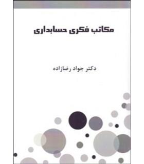 کتاب مکاتب فکری حسابداری