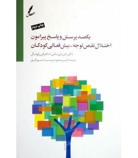 کتاب یکصد پرسش و پاسخ پیرامون اختلال نقص توجه بیش فعالی کودکان
