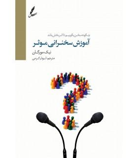 کتاب آموزش سخنرانی موثر
