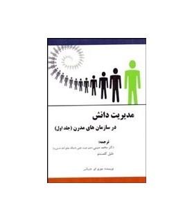کتاب مدیریت دانش در سازمان های مدرن