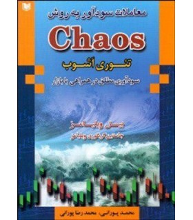 کتاب معاملات سود آور به روش chaos تئوری آشوب سود آوری مطلق در همراهی با بازار