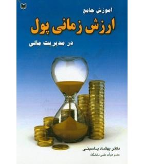 کتاب آموزش جامع ارزش زمانی پول در مدیریت مالی