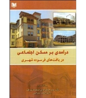 کتاب در آمدی بر مسکن اجتماعی در بافت های فرسوده شهری