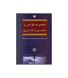 کتاب مجموعه قوانین و مقررات ارزی به همراه قانون مبارزه با پول شویی و قانون پولی و بانکی