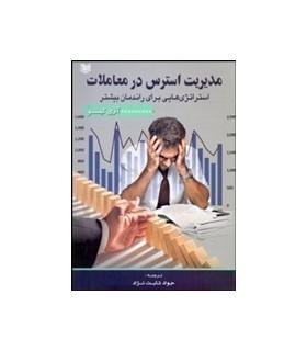 کتاب مدیریت استرس در معاملات استراتژی هایی برای راندمان بیشتر