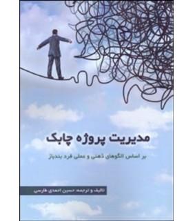 کتاب مدیریت پروژه چابک بر اساس الگوهای ذهنی و عملی فرد بندباز