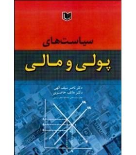 کتاب سیاست های پولی و مالی