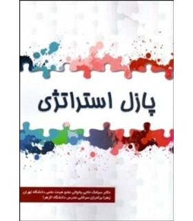 کتاب پازل استراتژی