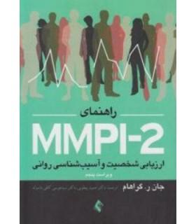 کتاب ارزیابی MMPI-2 ارزیابی شخصیت و آسیب شناسی روانی جلد اول