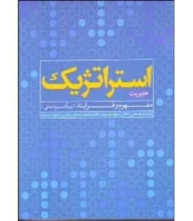 کتاب مدیریت استراتژیک مفهوم و فرآیند