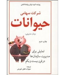 کتاب شرکت سهامی حیوانات