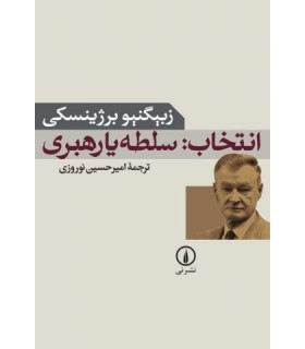 کتاب انتخاب سلطه یا رهبری