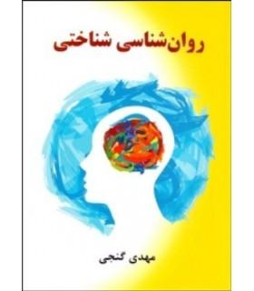 کتاب روان شناسی شناختی