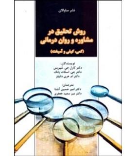 کتاب روش تحقیق در مشاوره و روان درمانی