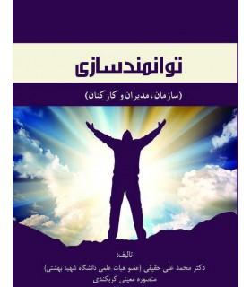 کتاب توانمندسازی سازمان مدیران و کارکنان