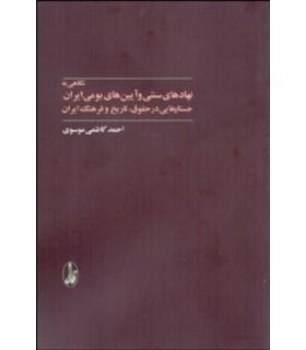کتاب نگاهی به نهادهای سنتی و آیین های بومی ایران