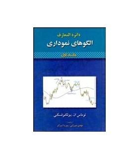 کتاب دایره المعارف الگو های نموداری 1