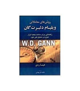 کتاب روش های معاملاتی ویلیام دلبرت گان