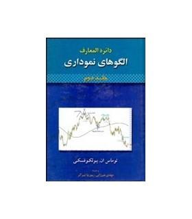 کتاب دایره المعارف الگوهای نموداری 2