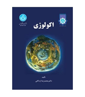 کتاب اکولوژی