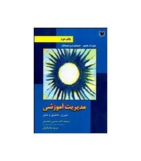 کتاب مدیریت آموزشی تئوری تحقیق و عمل