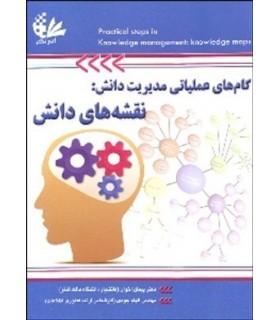 کتاب گام های عملیاتی مدیریت دانش نقشه های دانش