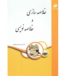 کتاب خلاصه سازی و خلاصه نویسی