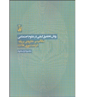 کتاب روش تحقیق کیفی در علوم اجتماعی